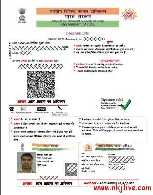 for latest aadhar card password